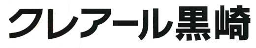 クレアール黒崎